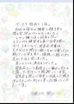 先生 へ の お礼 の 手紙